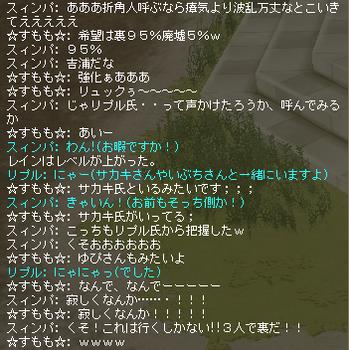 20100526-001435お断られ.png