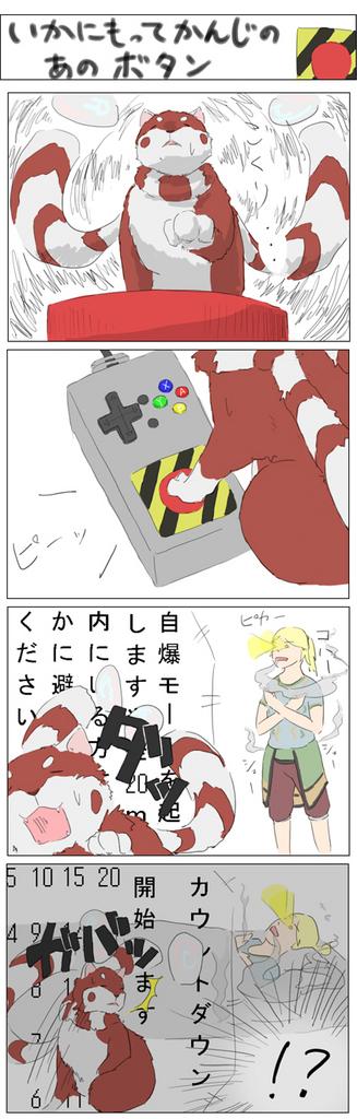 いかにもって感じのあのボタンのコピー.jpg