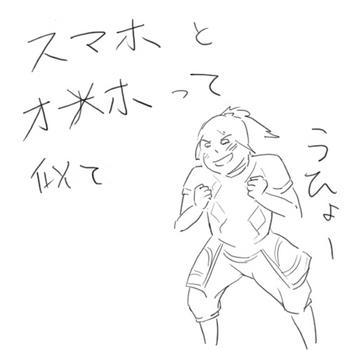 すまほとのコピー.jpg