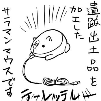 ユタネット3のコピー.jpg