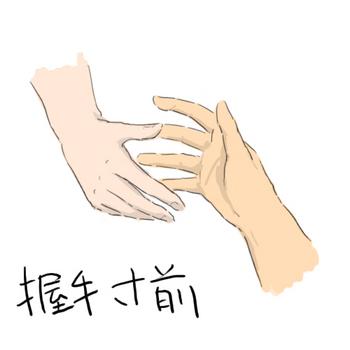 握手スタンダードのコピー.jpg
