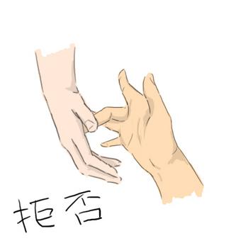 握手拒否うぃみずーのコピー.jpg