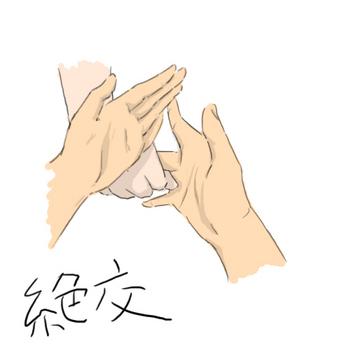 握手絶交のコピー.jpg