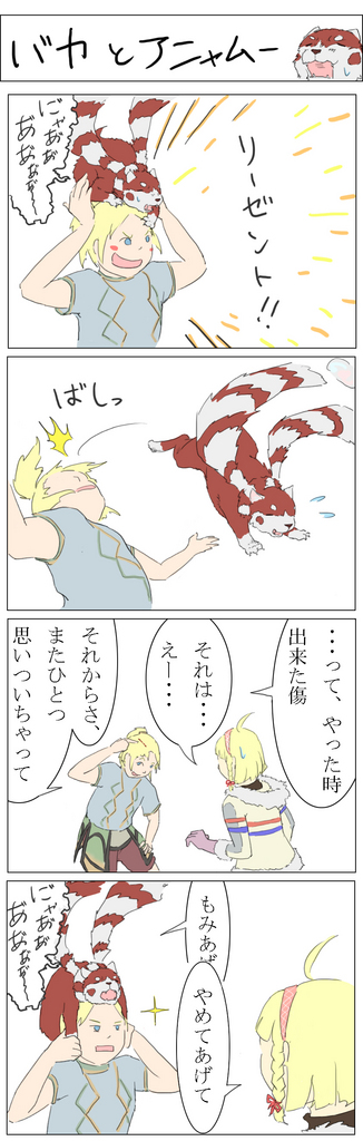 馬鹿とアニャムー のコピー 2.jpg